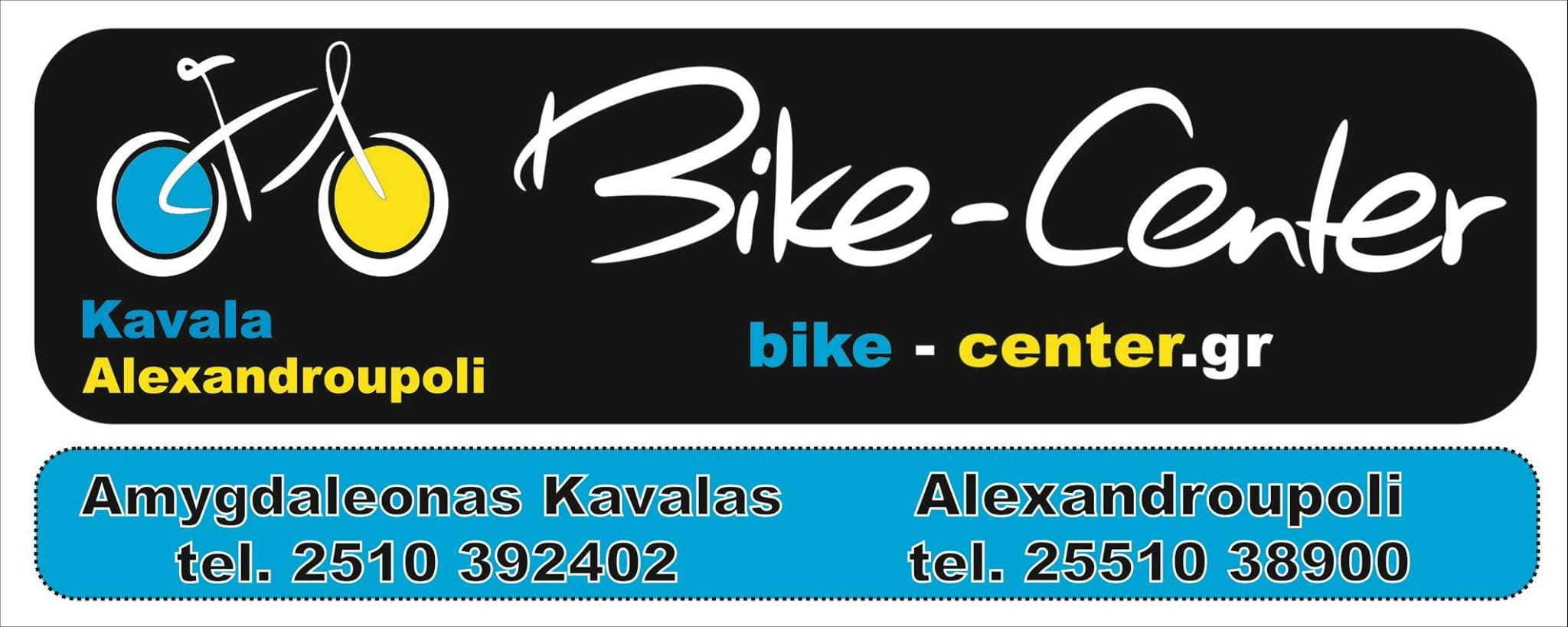 Bike-Center Καβάλας